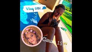 Vlog/У меня есть старшая сестра/ ей 15 / отмечаем
