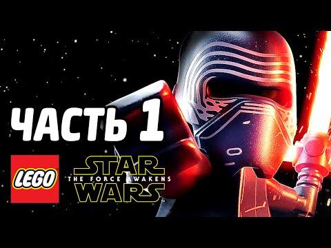 LEGO Star Wars: The Force Awakens Прохождение - Часть 1 - НОВАЯ СИЛА!