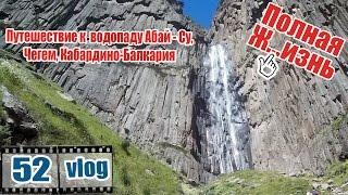 Путешествие к водопаду Абай-Су, Кабардино-Балкария (Vlog: Полная Ж...изнь #52)