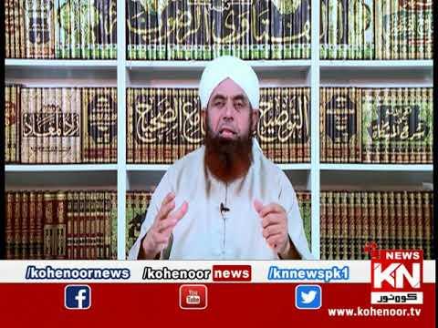 Ahkam Ul Quran 15 May 2020 | Kohenoor News Pakistan