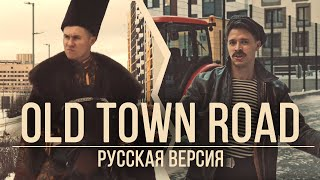 RADIO TAPOK и БАТЯ - Old Town Road (Русская версия   Lil Nas X ft. Billy Ray Cyrus)