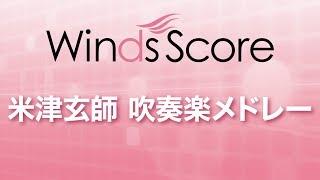WSD-18-006米津玄師吹奏楽メドレー