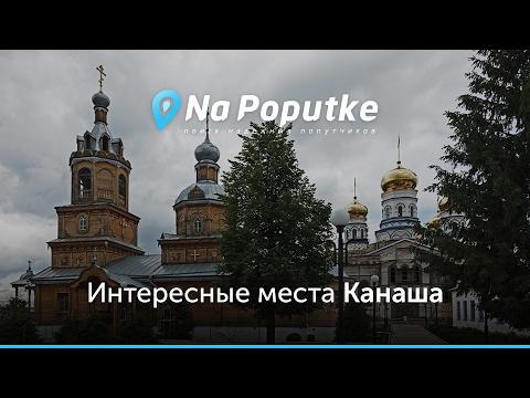 Достопримечательности Канаша. Попутчики из Казани в Канаш.