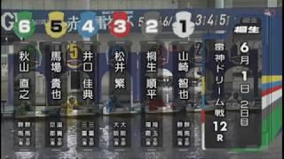 桐生G1赤城雷神杯 2日目 ドリーム【ボートレース・競艇】