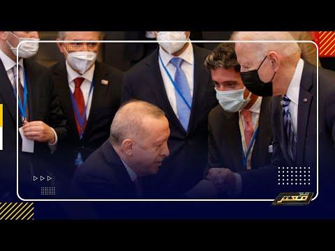هل انحنى اردوغان لجو بايدن
