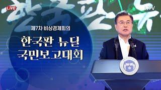 [풀영상] 한국판 뉴딜 국민보고대회 - 문재인 대통령 기조연설 \
