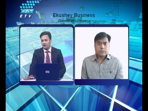 Ekushey Business || একুশে বিজনেস || 06 July 2021 || ETV Business