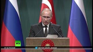 Сирия, Египет и Турция — итоги ближневосточного блиц-турне Владимира Путина
