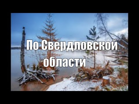 Каменный пояс. Путешествуем по Уралу_3. По Свердловской области.