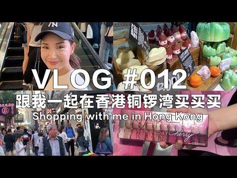 VLOG 012:跟我一起在香港铜锣湾买买买Shopping With Me In Hong Kong