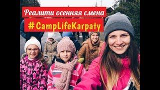 Лагерь в Карпатах   реалити шоу Camp Life.