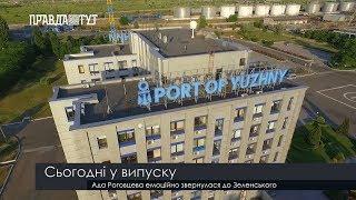 Випуск новин на ПравдаТут за 18.04.19  (13:30)