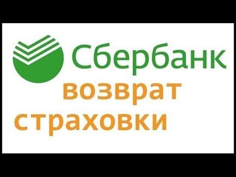 ВОЗВРАТ СТРАХОВКИ по ипотеке в Сбербанке 2018