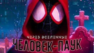 Человек паук: Через вселенные [Обзор] / [Трейлер 2 на русском]