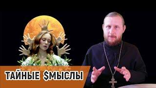 Разбор клипа Ленинград — i_$uss / Священник РПЦ раскрывает тайные смыслы символов