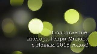 ГЕНРИ МАДАВА // ПОЗДРАВЛЕНИЕ С НОВЫМ 2018 ГОДОМ