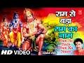 Ram Se Bada Ram Ka Naam By Kumar Vishu