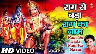 gratis download video - Ram Se Bada Ram Ka Naam By Kumar Vishu