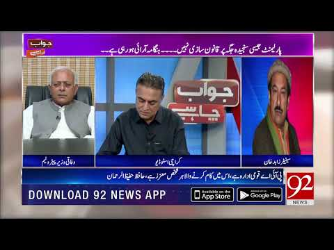 Senator Zahid Khan comments on Fawad Ch's ban in senate | 15 Nov 2018 | 92NewsHD