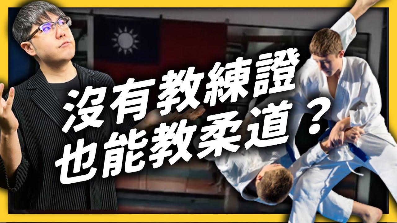 7歲男童被柔道教練重摔住院!台灣的運動教練制度,哪裡出問題?|志祺七七