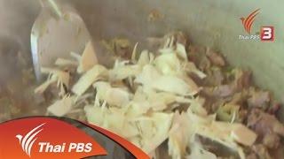 """ทุกทิศทั่วไทย - ทุกทิศทั่วไทย : เคล็ดลับทำอาหารพื้นบ้าน """"แกงป่าเป็ดใส่แขนงสับปะรด"""""""