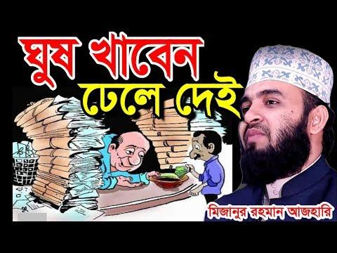 ঘুষ খাবেন । ঢেলে দেই স্যার । মিজানুর রহমান আজহারী । Bangla Waz 2019 Mizanur Rahman Azhari