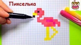 Как Рисовать Фламинго по Клеточкам ♥ Рисунки по Клеточкам