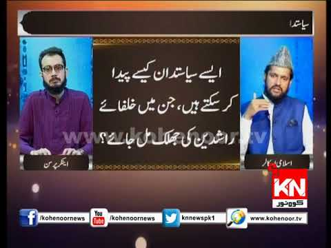 13 July 2018 Rah-e-Falah | Kohenoor News Pakistan