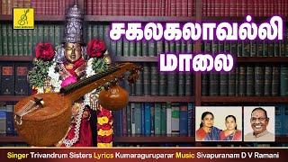 SAKALAKALA VALLI MALAI    Nalam Tharum Nayagi    Trivandrum Sisters    Vijay Musicls