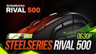 Обзор Steelseries Rival 500! Cпециально для поклонников (MMO) и (MOBA) игр.
