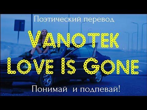 Vanotek - Love is Gone (ПОЭТИЧЕСКИЙ ПЕРЕВОД песни на русский язык)