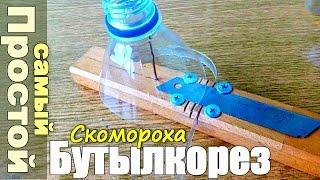 Бутылкорез Скомороха своими руками