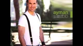 تحميل اغاني Ayman Zbib ... Men Ha ElLeila | ايمن زبيب ... من هالليلة MP3
