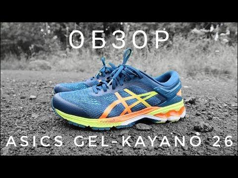 Обзор Asics Gel-Kayano 26 от Кирилла Цветкова