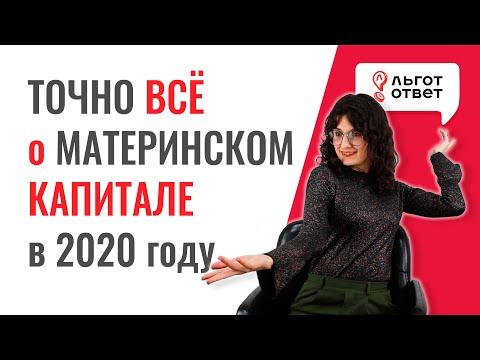 Материнский капитал в 2020 году. Все изменения в программе маткапитала