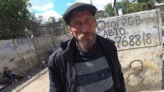 Выгнали из дома!  Бездомного Унижает Своя Семья!  Купил дом Бездомному №2 Рак Желудка!