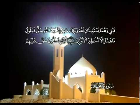 Sourate Al Ahqaf<br>(Al Ahqaf) - Cheik / Mahmoud El Banna -
