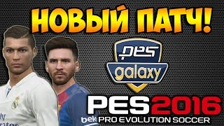PES 2016 | Next Season Patch 2019 Update v3 0 AIO (PC/HD