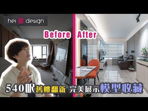 立即索取室內設計網上報價: http://bit.ly/2waJSjf