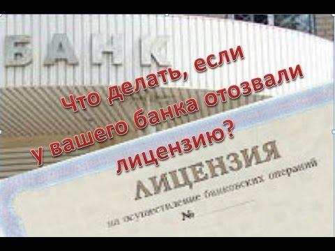 Что делать, если Ваш банк лишен лицензии?