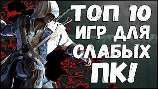 ТОП-10 ИГР ДЛЯ СЛАБЫХ КОМПЬЮТЕРОВ!