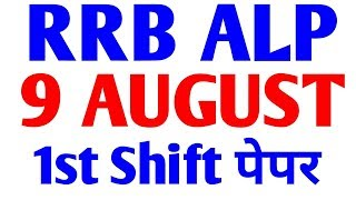 RRB ALP 9 august 1st shift all question  9 august 1st shift RRB ALP  RRB ALP 9 august  RRB ALP 1st