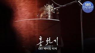 홍천기 OST Part.1 '백현 - 나인가요' 메이킹 티저 #홍천기 #Redsky|SBSNOW
