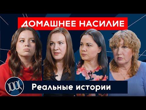 Домашнее насилие: реальные истории   Площадь Свободы