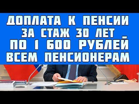 Доплата к пенсии работающим и не работающим пенсионерам за стаж 30 лет по 1 600 рублей