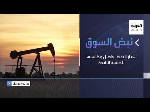العرب اليوم - أسعار النفط تواصل مكاسبها للجلسة الرابعة على التوالي