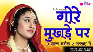 Gore Mukhde Par | New Rajasthani Romantic Popular Song | Ali-Gani | Veena Music