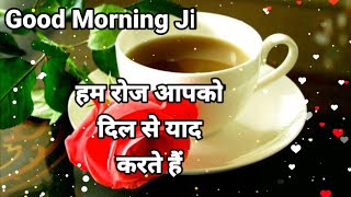 Good Morning Wishes🌹 Good Morning Video🌹 Good Morning Shayari