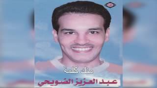 تحميل و مشاهدة Mnk Kelma عبدالعزيز الضويحي - منك كلمة MP3