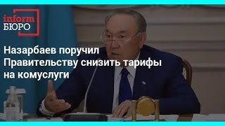 Назарбаев потребовал  снизить тарифы на коммунальные услуги в Казахстане